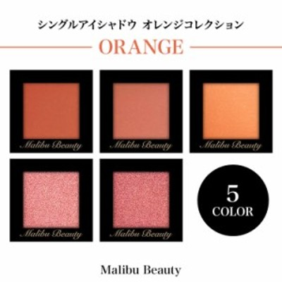 マリブビューティー シングルアイシャドウ オレンジコレクション コスメ 愛されフェミニン 肌馴染み良い 美人 今っぽ 赤み ブラウン 定番