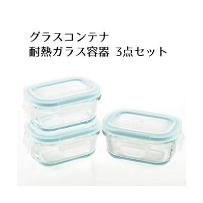 グラスコンテナ 4点ロック式 ガラス保存容器 ミニ 角型 3個セット SJ2720