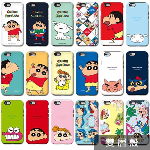 韓國 蠟筆小新 手機殼 雙層殼│S21 S20 Ultra FE S10 S10E S9 Note20 Note10 Note9 Note8