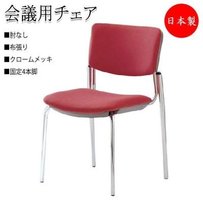 4脚セット ミーティングチェア 会議チェア 椅子 4本脚タイプ クロームメッキ 肘無 布張り スタッキング可能 SA-0055