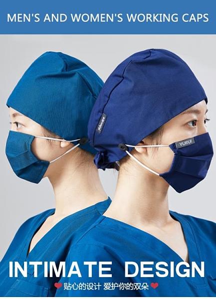 護士帽 著防勒耳生帽牙科護士帽寵物院工作帽男女手術室吸汗帽化療 薇薇