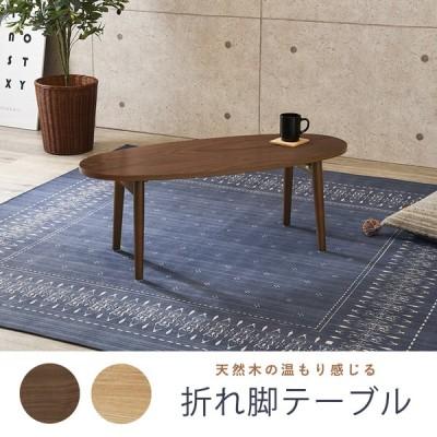 折り畳みテーブル 折れ脚テーブル ローテーブル 天然木  センターテーブル オーバル (ブラウン) MT-6420BR