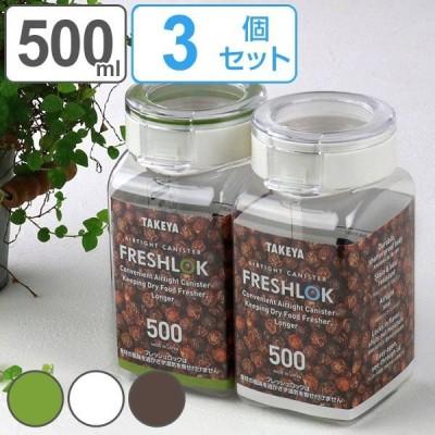 保存容器 500ml フレッシュロック 角型 お得な3個セット 選べるカラー 白 緑 茶 ( キッチン収納 キャニスター 調味料入れ )