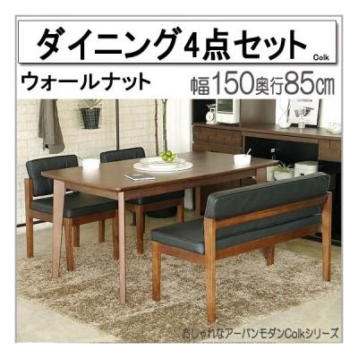 ダイニングテーブルセット4点 150x85cm(Colk)gr288-12set2