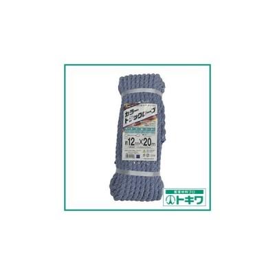 ユタカメイク カラートラックロープ 12mm×20m ブルー ( CTR-502 ) (株)ユタカメイク