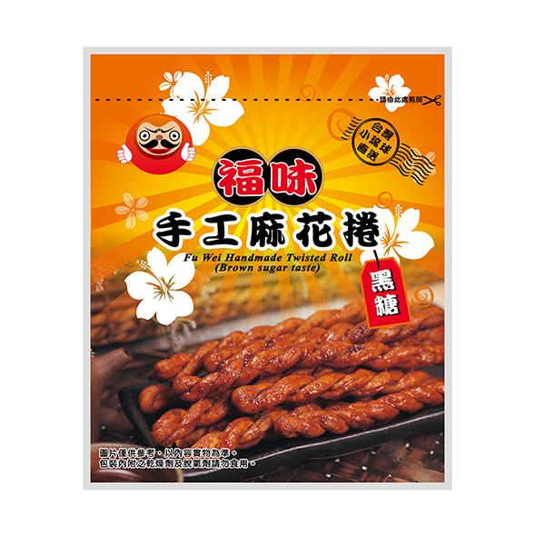 福味手工麻花捲(黑糖口味)75g