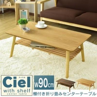 [20%OFFクーポン配布中] テーブル 折りたたみ センターテーブル 棚付き 収納 ローテーブル 木製 幅90cm 完成品 スィエル 棚付き インテリ