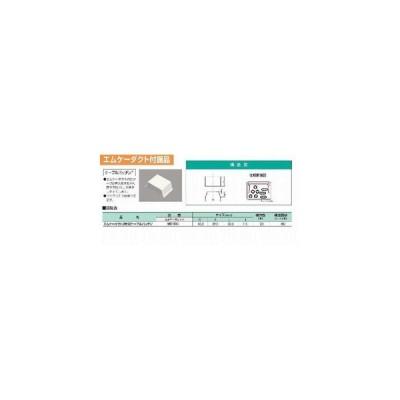 MDG33:エムケーダクト付属品 エムケーダクト 3号 用ケーブルパッチン(ミルキーホワイト)