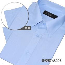 Chinjun抗皺商務襯衫,短袖,素色天空藍(s8005)