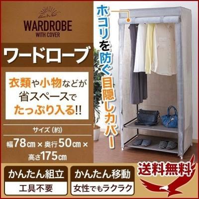 ワードローブ 収納家具 カバー付き おしゃれ ハンガーラック クローゼット 収納 ラック ハンガー 簡易クローゼット 衣類収納 洋服収納