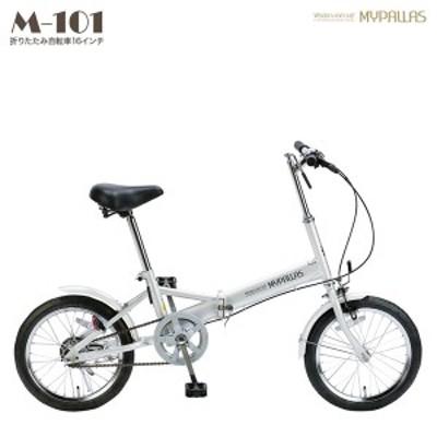MYPALLAS/マイパラス 池商 折りたたみ自転車16インチ コンパクト 折り畳み 折畳み 街乗り レジャー シルバー M-101