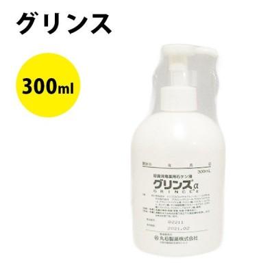 殺菌消毒薬用石鹸液 グリンス 300ml ポンプボトル ハンドソープ 医薬部外品 丸石製薬