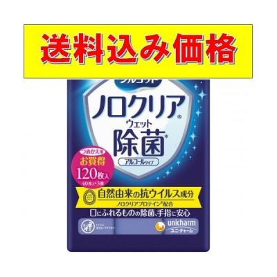 シルコット ノロクリアウェット除菌詰替40枚×3個