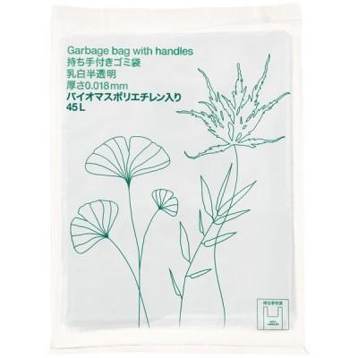 アスクルアスクル オリジナル持ち手付きゴミ袋 乳白半透明45L UU570 1パック(30枚入)