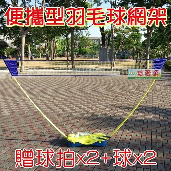 【JIS】A032 新款攜帶式羽球網架 羽球架 羽毛球網架 羽毛球架 露營 戶外 野炊 活動 摺疊 非迪卡儂