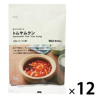 まとめ買いセット 無印良品 手づくりキット トムヤムクン 120g(2〜3人前) 12袋 良品計画  化学調味料不使用