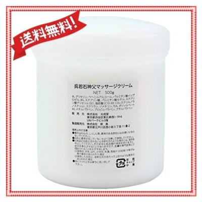 呉若石神父マッサージクリーム500g