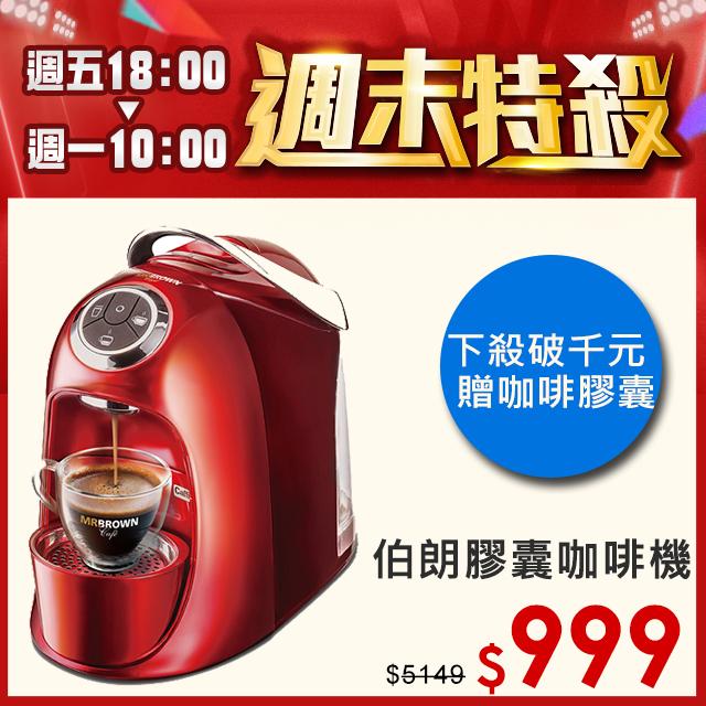MR.BROWN Caf'e(S20)伯朗膠囊咖啡機 緋鑽紅