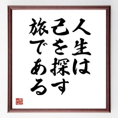 書道色紙/名言『人生は己を探す旅である』額付き/受注後直筆