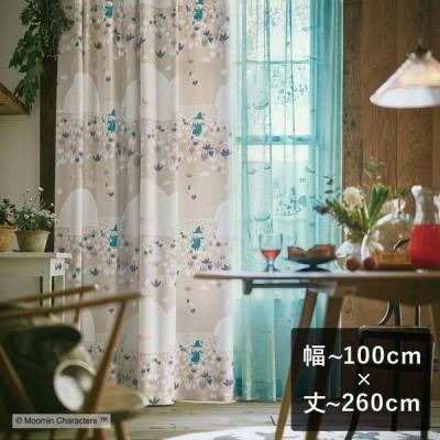 2級遮光カーテン ムーミン SOFT MELODY ソフトメロディー ベージュ 幅〜100cm×丈〜260cm