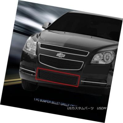 USグリル 2008-2012シボレーマリブブラックビレットグリルバンパーグリルインサートFedar 2008-2012 Chevy Malibu B