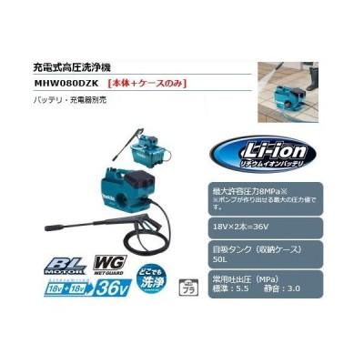 マキタ 18V充電式高圧洗浄機[本体+ケースのみ] MHW080DZK