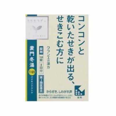 【第2類医薬品】クラシエ薬品 麦門冬湯エキス錠クラシエ 144錠入 (ばくもんどうとう)からぜき、気管支炎、しわがれ声に
