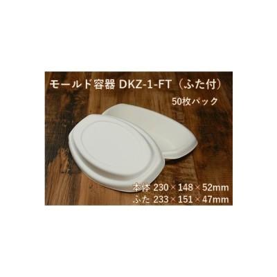 紙 弁当 サラダ カフェ おしゃれ エコ 業務用 使い捨て モールド容器 DKZ-1-FT ふた付 50枚パック(サイズ 230×148×52mm)