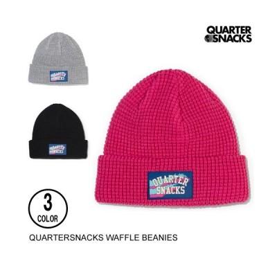 QUARTERSNACKS クウォータースナックス WAFFLE BEANIES 3色 ニット帽