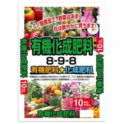 【納期目安:1週間】CMLF-1085003 有機化成肥料 10kg  (CMLF1085003)