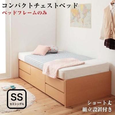 ベッド セミシングル 日本製 ヘッドレス コンパクトチェストベッド Creacion クリージョン フレームのみショート丈 組立設置付