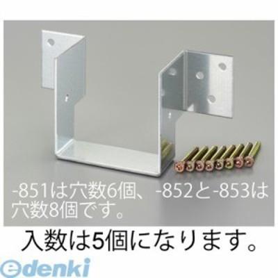 エスコ [EA951EB-851] 80x 45x35mm 接合金具(梁用/5個) EA951EB851【キャンセル不可】