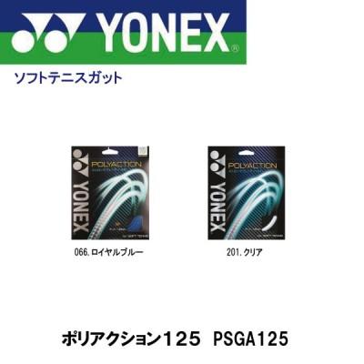 ヨネックス ポリアクション125 PSGA125 ソフトテニスガット