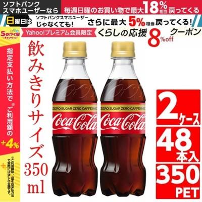 コカコーラ ゼロカフェイン 350ml 2ケース 48本入 ペットボトル 炭酸 コーラ Coca Cola メーカー直送 代引OK 賞味期限最大
