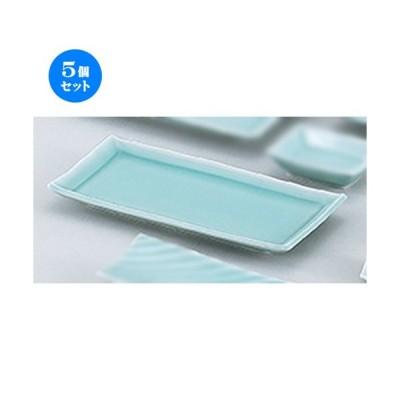 5個セット和陶オープン 青白磁 9.0長角皿 [ 25 x 11.8 x 2.7cm ] 【 料亭 旅館 和食器 飲食店 業務用 】