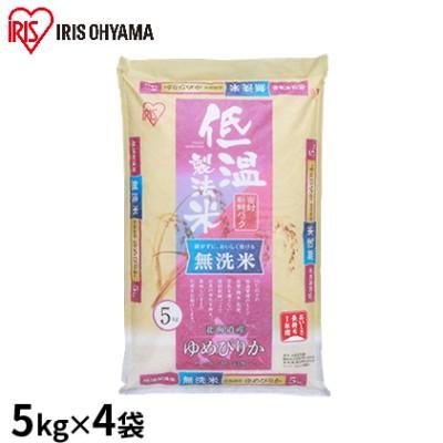 低温製法米 無洗米 北海道産 ゆめぴりか 5kg×4袋セット【アイリスオーヤマ】