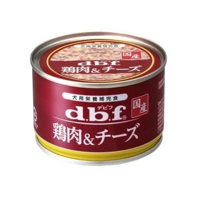 【あわせ買い2999円以上で送料無料】d.b.f デビフ 鶏肉&チーズ 150g
