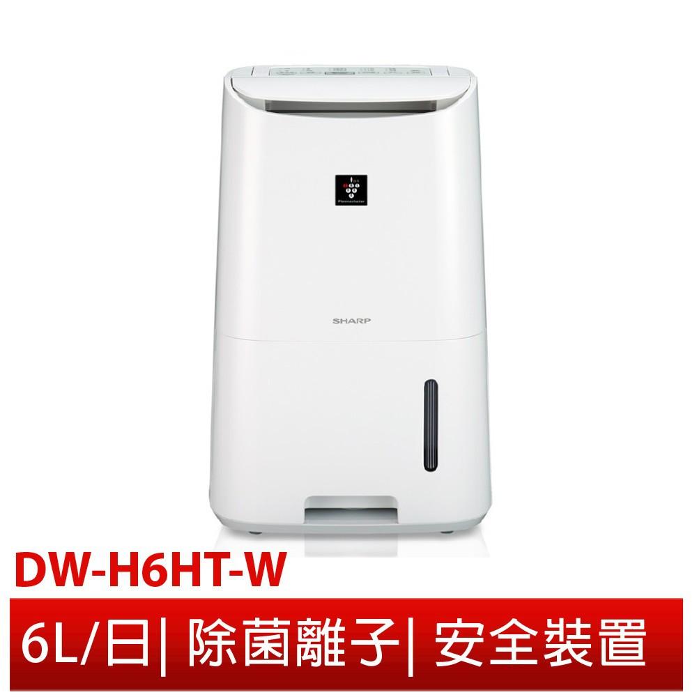 SHARP 夏普 6L自動除菌離子清淨除濕機 DW-H6HT-W 可申請貨物稅補助