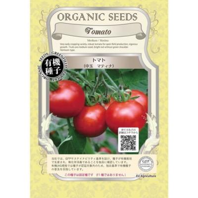 とまと トマト 中玉マティナ オーガニック 有機種子 固定種