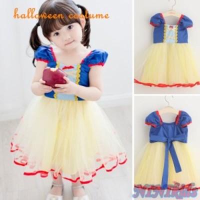 子供 ハロウィン衣装 白雪姫 コスプレ 衣装 ドレス お姫様 パーティー イベント 140cmまで