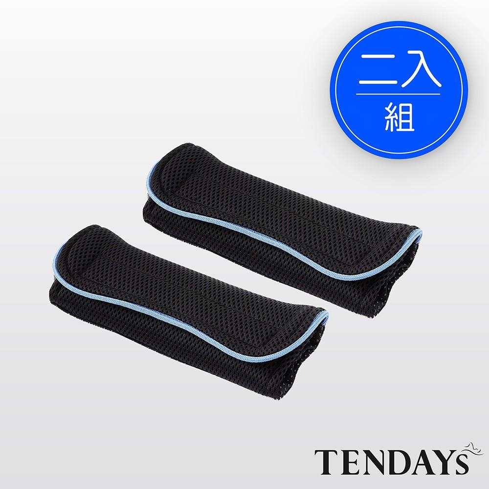 [TENDAYS]風尚減壓肩墊 加長型 2入(藍滾邊/灰滾邊兩色可選)