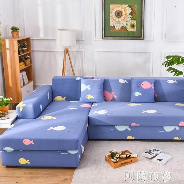 沙發套 四季款簡約現代 一二三貴妃組合沙發套 沙發罩L型組合 全包萬能套 阿薩布魯