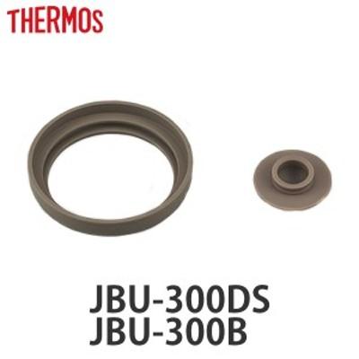 パッキンセット サーモス THERMOS JBU 専用 ベンパッキン シールパッキン 各1個 ( 真空断熱スープジャー用 パッキン 対応 部品 パーツ
