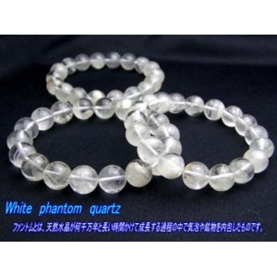 【Premium_Endlessブレスレット】 ホワイトファントムクォーツAAA ブレスレット 11mm玉 天然石 パワーストーン