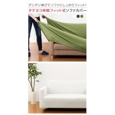 伸縮フィット式ソファーカバー(タテヨコステレッチ) || 寝具 シーツ シーツセット