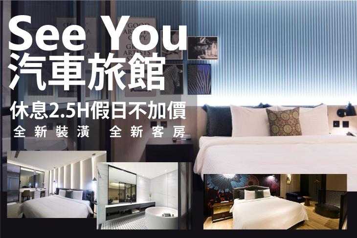 【新竹】新竹竹北-See You Motel汽車旅館 #GOMAJI吃喝玩樂券#電子票券#摩鐵休憩