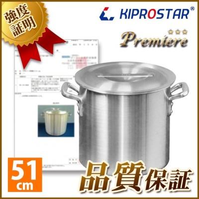 寸胴鍋 プレミア アルミ 業務用 51cm KIPROSTAR 鍋 カレー鍋 スープ 寸胴 アルミ鍋
