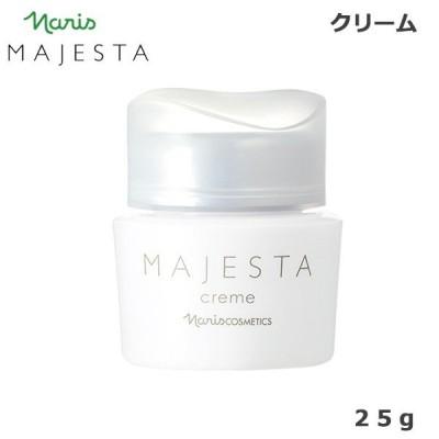 ナリス マジェスタ クリーム 25g (送料無料)