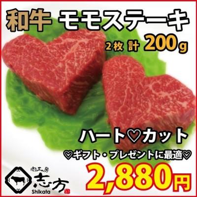 和牛 ハートカット モモステーキ 2枚 200g ギフトに最適 バレンタイン 牛肉 ステーキ