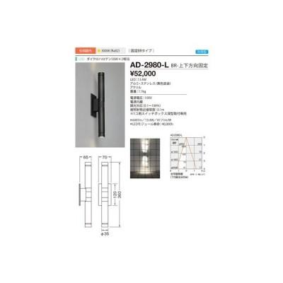 AD-2980-L 屋外スポットライト 山田照明(yamada) 照明器具